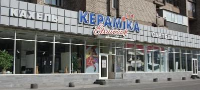 Салон керамической плитки и сантехники Керамика Эрмитаж